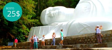 Экскурсия на гору Та КУ и спящий Будда