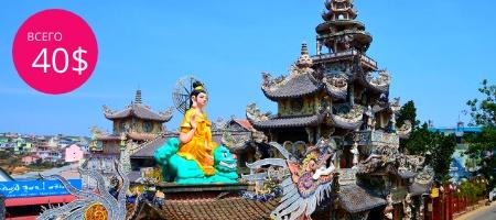 Экскурсия в город любви Далат - Вьетнам ФМ