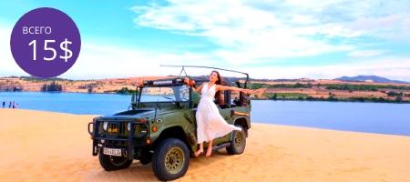 Джип тур на белые дюны в Муйне